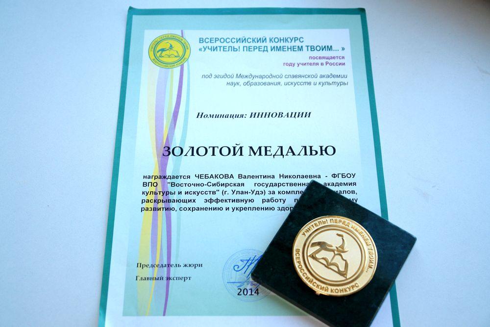 Международные конкурсы для педагогов с медалями