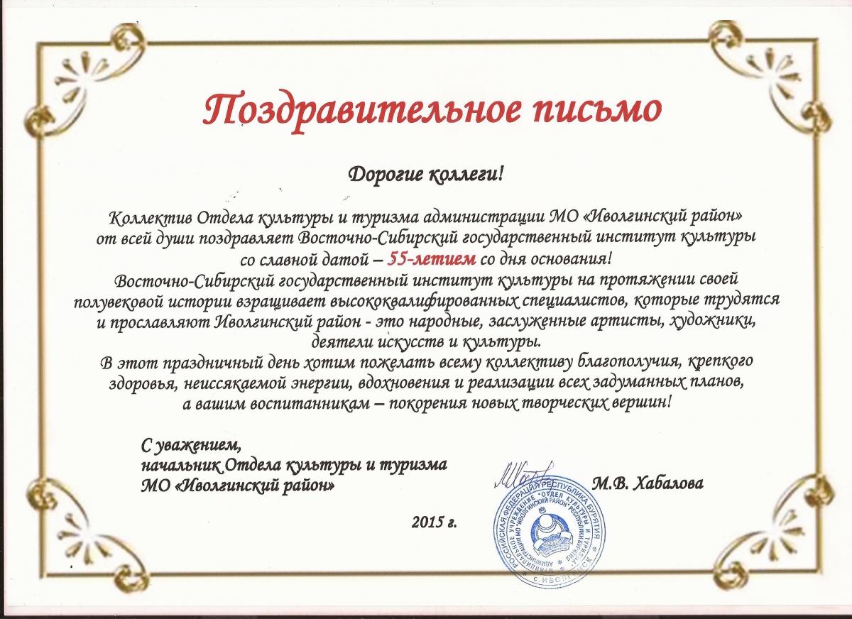 Поздравление начальника департамента